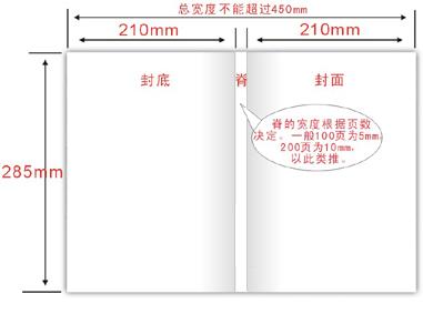 16k平装封面设计尺寸参考(没有勒口,需加勒口要另收取费用)